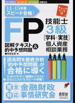 FP技能士3級図解テキスト&的中予想問題 スピード合格! 14−15年版〈学科+実技〉個人資産相談業務