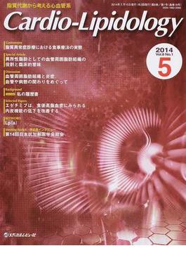 Cardio‐Lipidology 脂質代謝から考える心血管系 Vol.8No.1(2014.5) Discussion血管周囲脂肪組織と炎症、血管や病態の関わりをめぐって