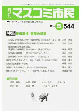 マスコミ市民 ジャーナリストと市民を結ぶ情報誌 No.544(2014.5) 安倍政権欺瞞の構図