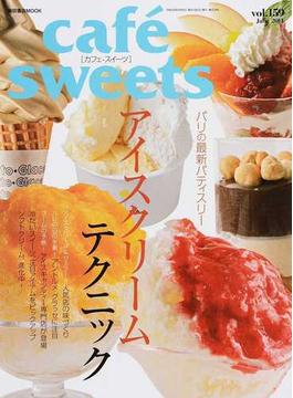 カフェ−スイーツ vol.159 アイスクリームテクニック/パリの最新パティスリー(柴田書店MOOK)