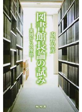 図書館長論の試み 実践からの序説