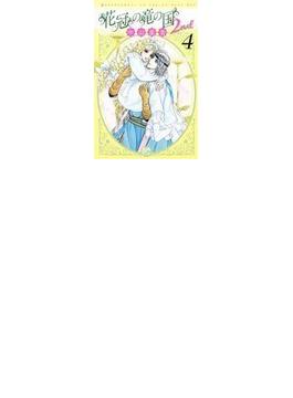 花冠の竜の国2nd 4(プリンセス・コミックス)