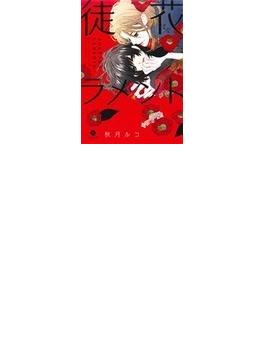 徒花ラメント (gateau comics)