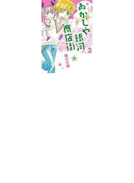 あかしや銀河商店街 2(バーズコミックス)