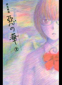 惡の華 11(少年マガジンKC)