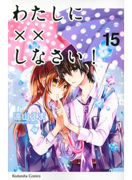 わたしに××しなさい! 15 (講談社コミックスなかよし)(なかよしKC)