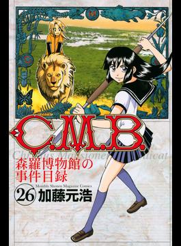 C.M.B. 森羅博物館の事件目録 26(月刊少年マガジンKC)