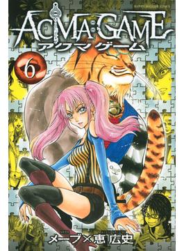 ACMA:GAME 6 (週刊少年マガジンKC)(少年マガジンKC)
