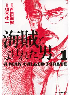 海賊とよばれた男 1(イブニングKC)