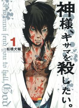 神様、キサマを殺したい。 1 (YOUNG JUMP COMICS X)(ヤングジャンプコミックス)