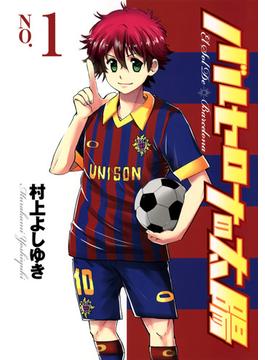 バルセロナの太陽 NO.1 (ヤングジャンプ・コミックス)(ヤングジャンプコミックス)