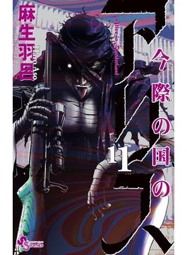 今際の国のアリス 11 (少年サンデーコミックス)(少年サンデーコミックス)