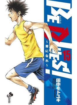 BE BLUES! 15 青になれ (少年サンデーコミックス)(少年サンデーコミックス)