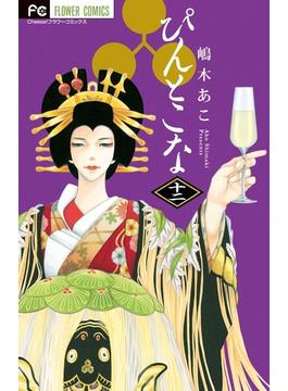 ぴんとこな 12 (Cheese!フラワーコミックス)(Cheese!フラワーコミックス)