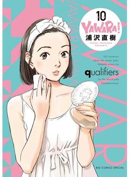 YAWARA! VOLUME10(ビッグコミックススペシャル)