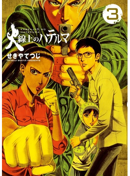 火線上のハテルマ 3(ビッグコミックス)