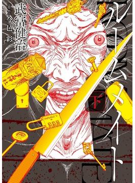 ルームメイト 下(ビッグコミックス)