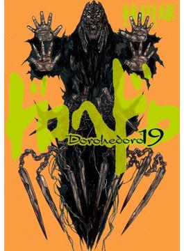 ドロヘドロ 19(IKKI コミックス)