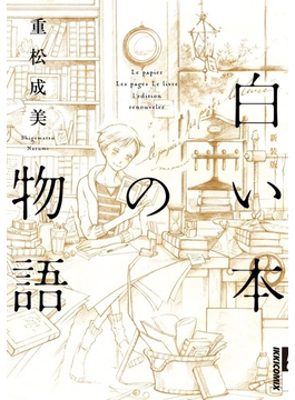 白い本の物語 新装版 (IKKI COMIX)(IKKI コミックス)