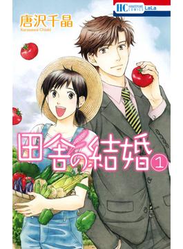 田舎の結婚 1 (花とゆめCOMICS)(花とゆめコミックス)