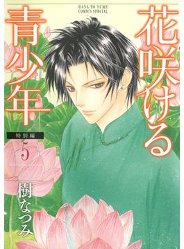 花咲ける青少年 特別編5(花とゆめコミックス)