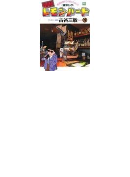 BARレモン・ハート 29 気持ちがすごくあったかい!!〈酒コミック〉 (アクションコミックス)(アクションコミックス)
