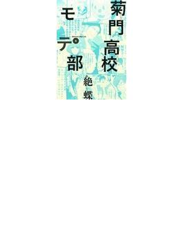 菊門高校モテ部 2