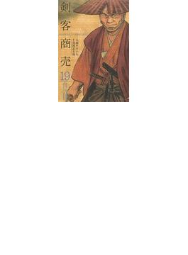 剣客商売 19(SPコミックス)