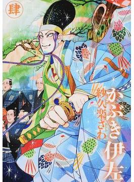 かぶき伊左 4 (BEAM COMIX)(ビームコミックス)