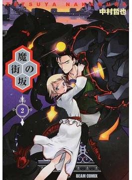 魔街の坂 2 (BEAM COMIX)(ビームコミックス)