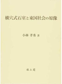 横穴式石室と東国社会の原像
