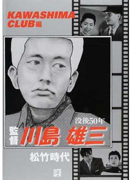 監督川島雄三松竹時代 没後50年