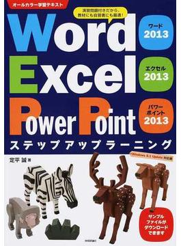 Word 2013 Excel 2013 PowerPoint 2013ステップアップラーニング 演習問題付きだから、教材にも自習書にも最適!