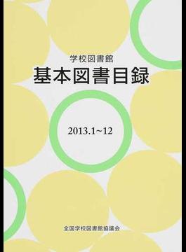 学校図書館基本図書目録 2014 2013.1〜12
