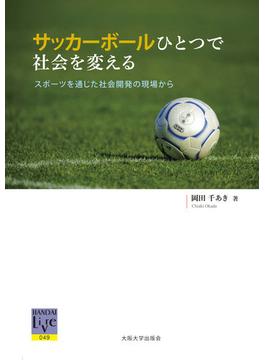 サッカーボールひとつで社会を変える スポーツを通じた社会開発の現場から(阪大リーブル)
