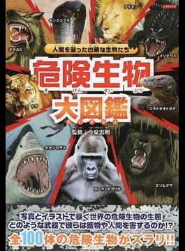 危険生物大図鑑 人間を恐怖に落とし込む脅威の危険生物たちの姿! 人間を襲った凶暴な生物たち