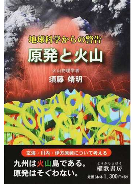 原発と火山 地球科学からの警告