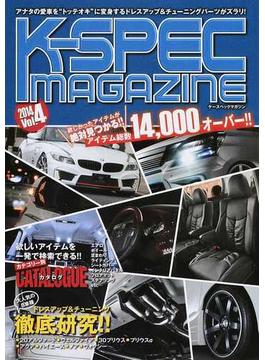 """K−SPEC MAGAZINE Vol.4(2014) アナタの""""したい""""にズバリ答える究極のパーツ読本"""