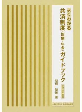 よくわかる共済制度〈医療・年金〉ガイドブック 平成26年度版