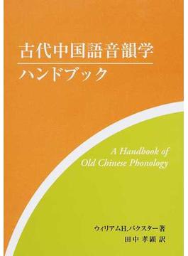 古代中国語音韻学ハンドブック
