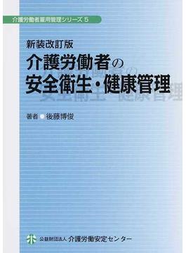 介護労働者の安全衛生・健康管理 新装改訂版