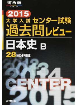 大学入試センター試験過去問レビュー日本史B 28回分掲載 2015