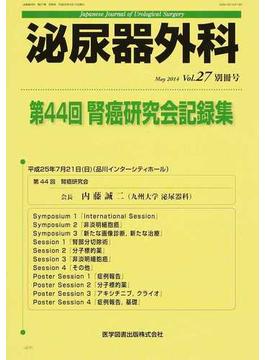 泌尿器外科 Vol.27別冊号(2014年5月) 第44回腎癌研究会記録集