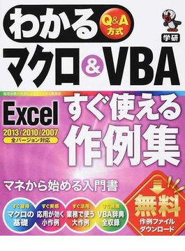 わかるマクロ&VBA Excelすぐ使える作例集 Q&A方式