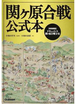 関ケ原合戦公式本 〈特別解説〉ドキュメント関ケ原合戦全史