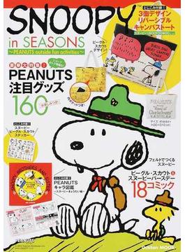 SNOOPY in SEASONS PEANUTS outside fun activities(学研MOOK)