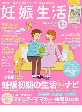 妊娠生活 2014−2015 特集「安産」のために今すぐできること(GAKKEN HIT MOOK)