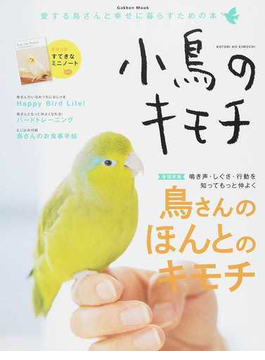 小鳥のキモチ 愛する鳥さんと幸せに暮らすための本 Vol.1(学研MOOK)