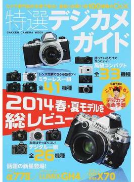 特選デジカメガイド カメラ専門誌が本音で斬る!最新&お買い得100機種の○と×(Gakken camera mook)