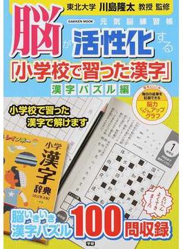 脳が活性化する「小学校で習った漢字」 漢字パズル編(学研MOOK)